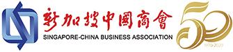 S-CBA 新加坡中国商会